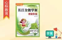 三年级下册品德与社会长江全能学案课堂作业答案鄂教版