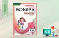 四年级下册英语长江全能学案同步练习册答案人教版