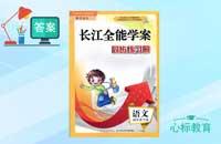 四年级下册语文长江全能学案同步练习册答案鄂教版