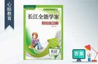 五年级下册英语长江全能学案同步练习册答案人教版