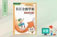 六年级下册英语长江全能学案同步练习册答案人教版