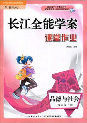 六年级下册品德与社会长江全能学案课堂作业答案鄂教版图片
