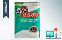 七年级下册历史长江全能学案同步练习册答案人教版