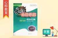 七年级下册生物长江全能学案同步练习册答案人教版