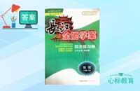 八年级下册地理长江全能学案同步练习册答案人教版