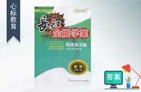 八年级下册bet360体育在线长江全能学案同步练习册答案人教版