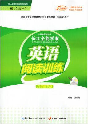 八年级下册英语长江全能学案阅读训练答案人教版