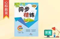 三年级下册英语同步精练答案粤人民版