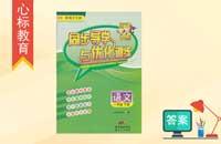 一年级下册语文同步导学与优化训练答案语文s版