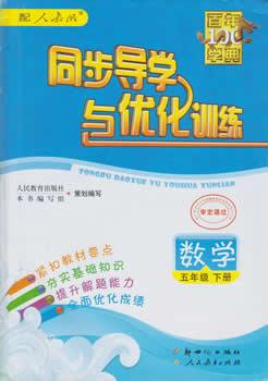 五年级下册数学同步导学与优化训练答案人教版