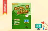 五年级下册龙虎娱乐国际城同步导学与优化训练答案龙虎娱乐国际城s版