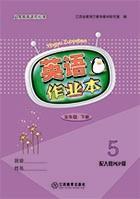 人教版五年级下册英语作业本答案江西省