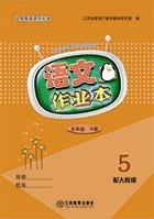 人教版五年级下册语文作业本答案江西省