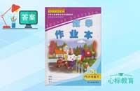六年级下册bet360体育在线作业本答案浙教版