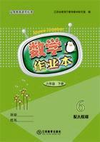人教版六年级下册数学作业本答案江西省