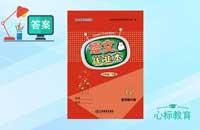 北师大版六年级下册语文作业本答案江西省