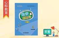 北师大版四年级上册数学作业本答案江西省