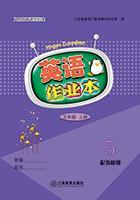 外研版五年级上册英语作业本答案江西省