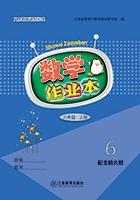 北师大版六年级上册数学作业本答案江西省