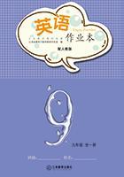 人教版九年级上册英语作业本答案江西省