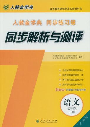 七年级下册语文同步解析与测评答案人教版