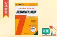 七年级下册英语同步解析与测评答案人教版