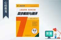 八年级下册英语同步解析与测评答案人教版