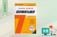 八年�下�哉Z文同步解析�c�y�u答案人教版