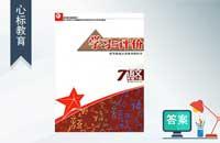 语文七年级下册学习与评价答案苏教版