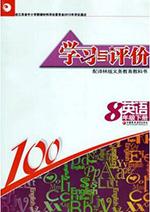 英语八年级下册学习与评价答案译林版