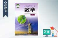 湘教版数学书九年级下册答案