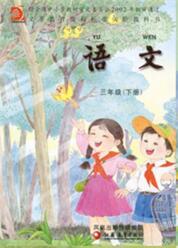 苏教版三年级下册语文多音字