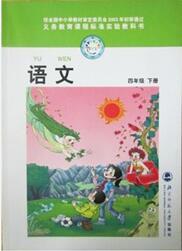 北师大版四年级下册语文多音字