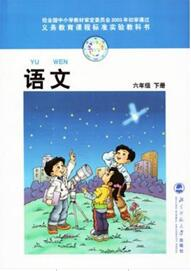 北师大版六年级下册语文多音字